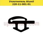 Уплотнитель Alumil 220-11-001-01