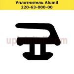 Уплотнитель Alumil 220-63-000-00