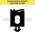 Уплотнитель Alumil 230-109-10-00