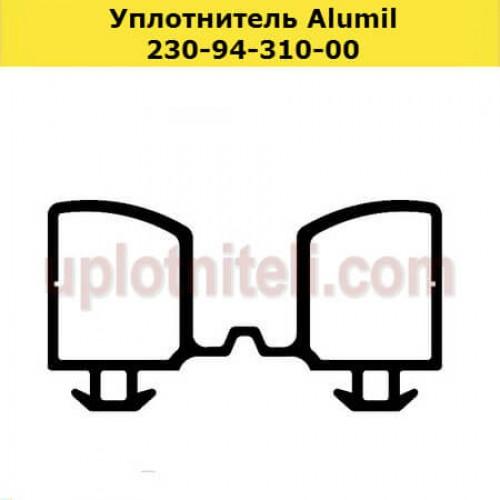 Уплотнитель Alumil 230-94-310-00