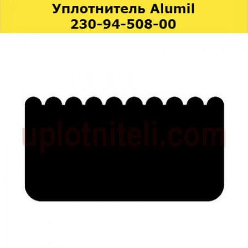 Уплотнитель Alumil 230-94-508-00