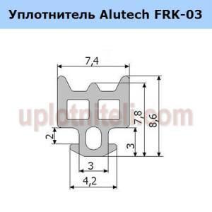 Уплотнитель Alutech FRK-03 стекло (6мм)