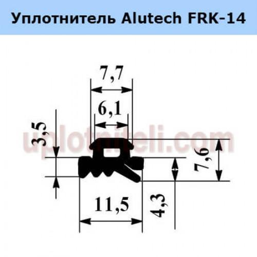 Уплотнитель Alutech FRK-14