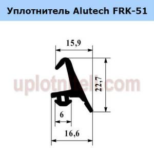 Уплотнитель Alutech FRK-51