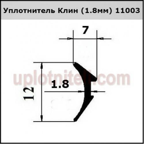 Уплотнитель Клин (1.8мм) 11003