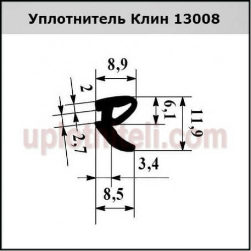 Уплотнитель Клин 13008