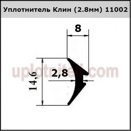 Уплотнитель Клин (2.8мм) 11002