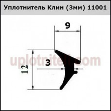 Уплотнитель Клин (3мм) 11001