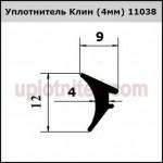 Уплотнитель Клин (4мм) 11038