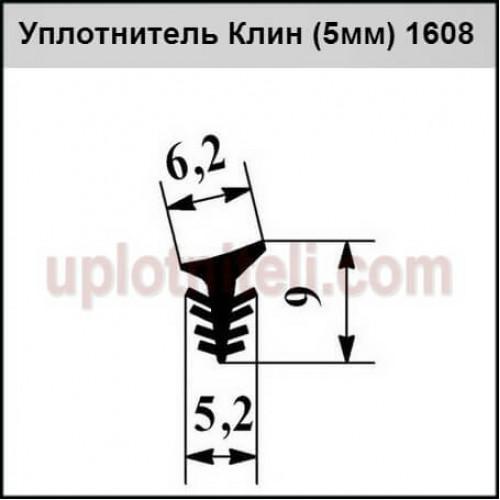 Уплотнитель Клин (5,2мм) 1608