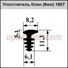 Уплотнитель Клин (6мм) 1607