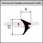 Уплотнитель Профессиональный 11001