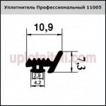 Уплотнитель Профессиональный 11005