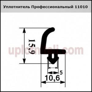 Уплотнитель Профессиональный 11010
