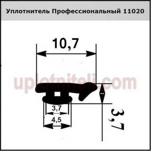 Уплотнитель Профессиональный 11020