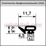 Уплотнитель Профессиональный 11024