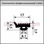 Уплотнитель Профессиональный 11034