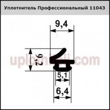 Уплотнитель Профессиональный 11043