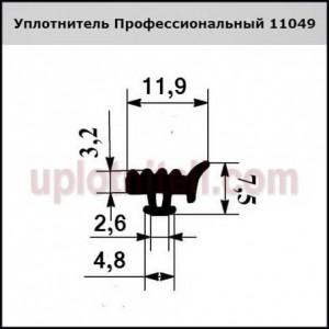 Уплотнитель Профессиональный 11049