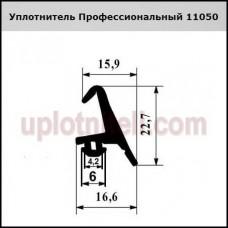 Уплотнитель Профессиональный 11050