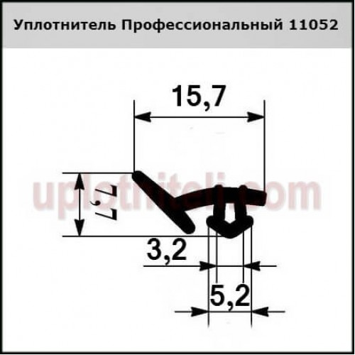 Уплотнитель Профессиональный 11052