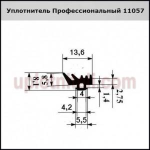 Уплотнитель Профессиональный 11057