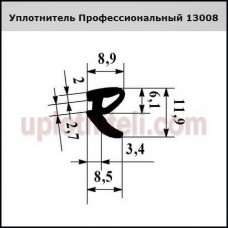 Уплотнитель Профессиональный 13008