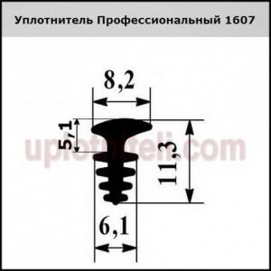 Уплотнитель Профессиональный 1607