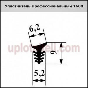Уплотнитель Профессиональный 1608