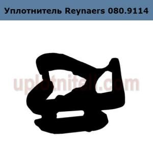 Уплотнитель Reynaers 080.9114
