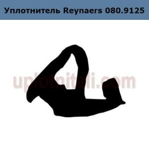 Уплотнитель Reynaers 080.9125