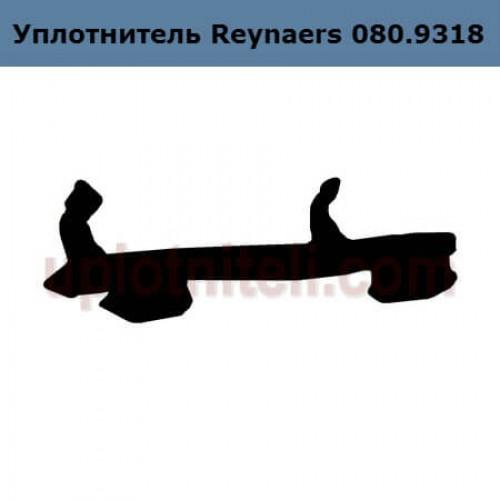 Уплотнитель Reynaers 080.9318