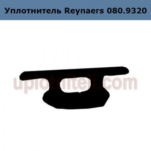 Уплотнитель Reynaers 080.9320
