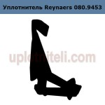 Уплотнитель Reynaers 080.9453