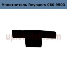 Уплотнитель Reynaers 080.9503