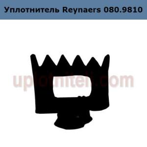 Уплотнитель Reynaers 080.9810
