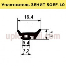 Уплотнитель ЗЕНИТ 5OEF-10