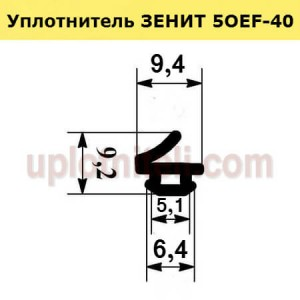 Уплотнитель ЗЕНИТ 5OEF-40