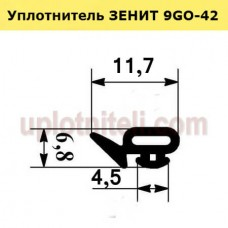 Уплотнитель ЗЕНИТ 9GO-42
