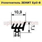 Уплотнитель ЗЕНИТ Epil-8