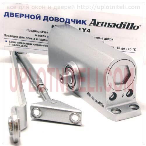 Дверной доводчик Armadillo LY 4