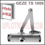 Дверной доводчик Geze TS 1000 с тягой