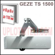 Дверной доводчик Geze TS 1500 (ЕN 3/4) с тягой