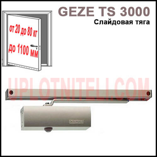 Дверной доводчик Geze TS 3000 V со слайдовой тягой