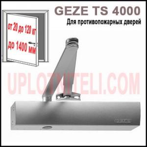 Дверной доводчик Geze TS 4000