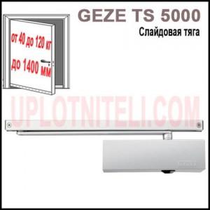Дверной доводчик Geze TS 5000 со слайдовой тягой
