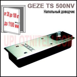 Напольный доводчик Geze TS 500 NV