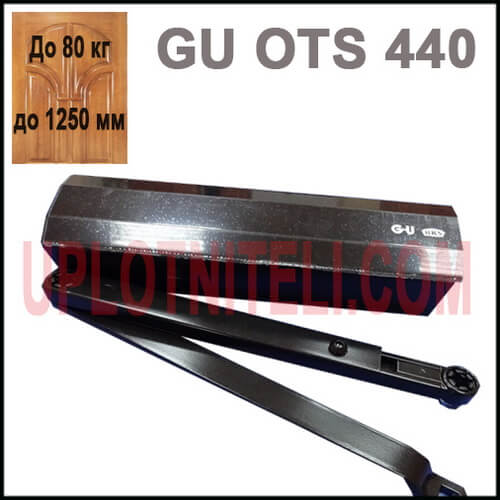 Дверной доводчик GU OTS 440 (430) с тягой