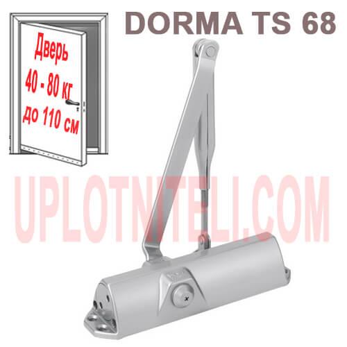 Дверной доводчик Dorma TS 68