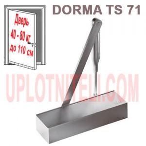 Дверной доводчик Dorma TS 71